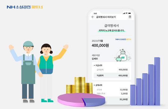NH소상공인파트너, 급여명세서 모바일 작성 지원